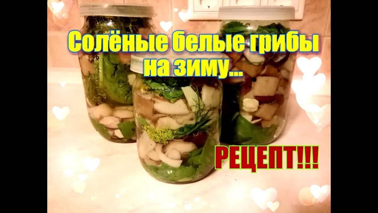 Засолка грибов. грибы на зиму
