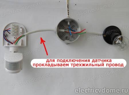 Датчики движения для включения светодиодных ламп