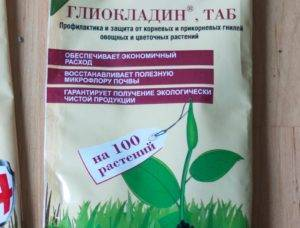 Таблетки для растений глиокладин
