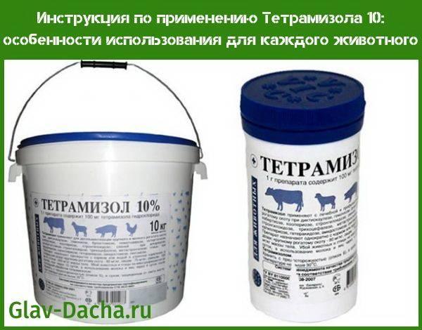 Антигельминтик Тетрамизол 10, инструкция по применению для птиц