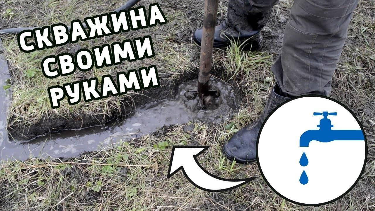 Как пробурить скважину на воду без оборудования