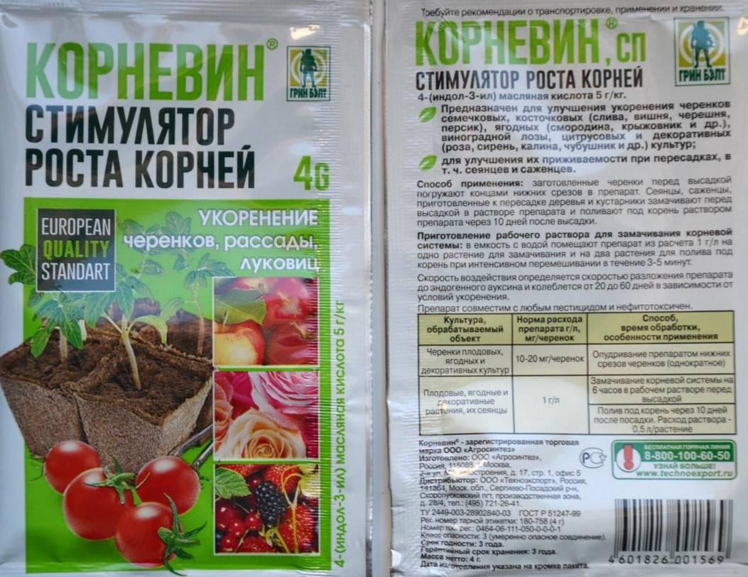 Природный домашний стимулятор роста растений. препарат атлет, способ применения. йод и марганцовка – усилители роста для растений