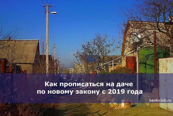 Как прописаться в снт в московской области на пмж?