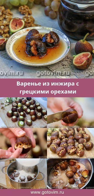 Варенье из инжира - пошаговые рецепты приготовления на зиму с лимоном, грецкими орехами или фундуком
