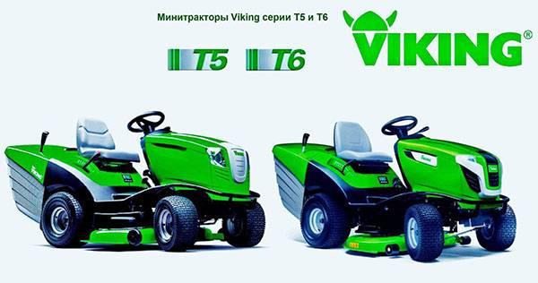 Viking – техника для стрижки газонов