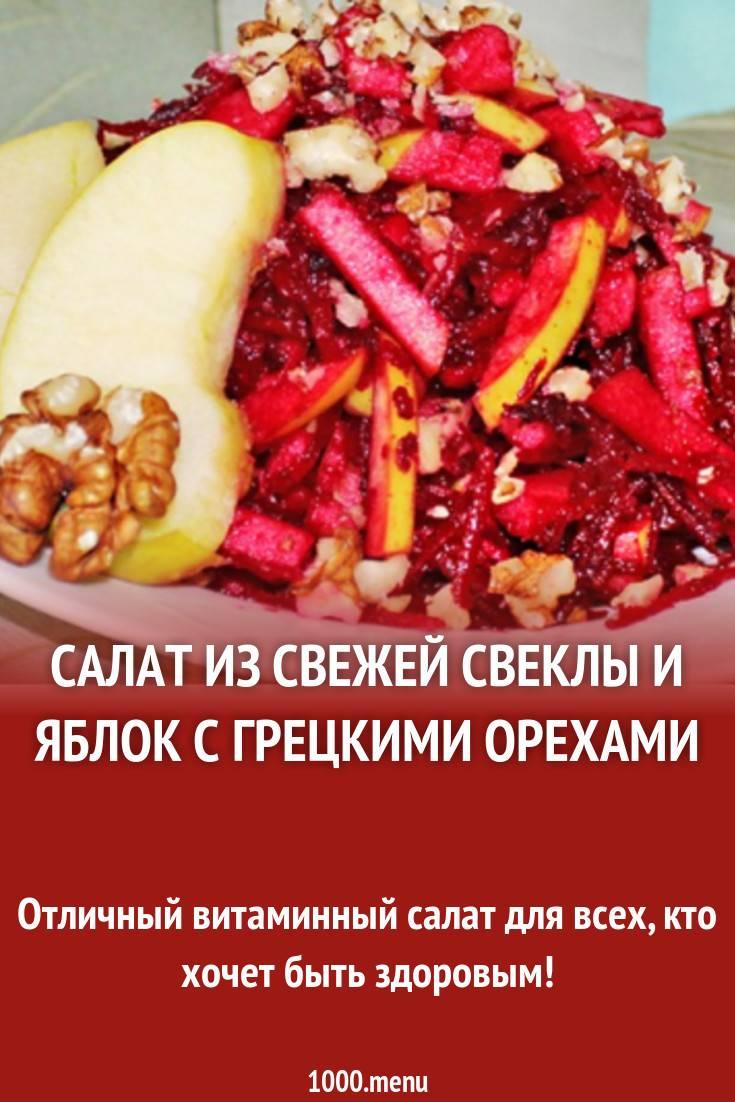 Рецепт: салаты с орехами