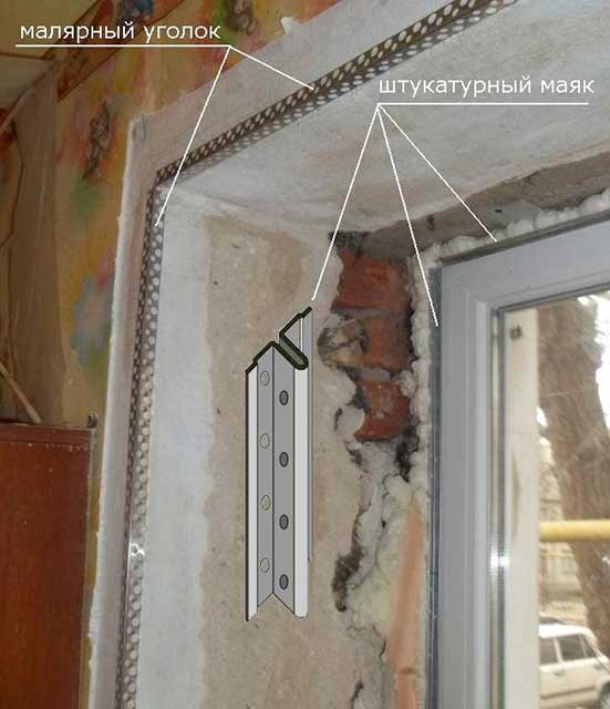 Штукатурка откосов после установки пластиковых окон. как выполняется штукатурка откосов: все нюансы и тонкости дела как заштукатурить проем между окном и стеной