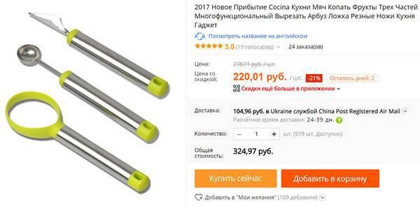 Разновидности ножей для нарезки арбузов, советы по использованию