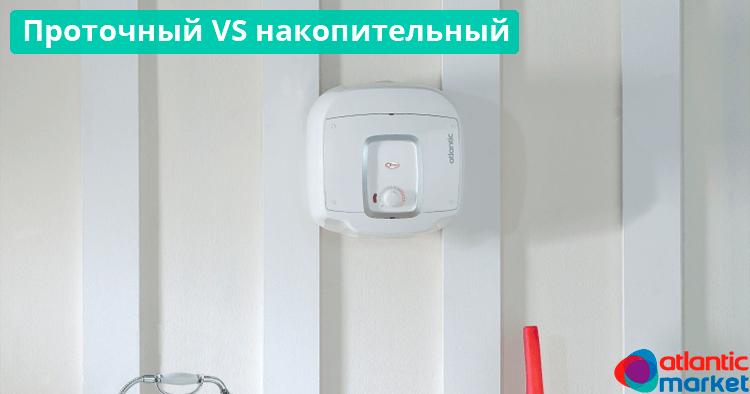 Страховка на лето, или как выбрать правильный проточный водонагреватель для квартиры