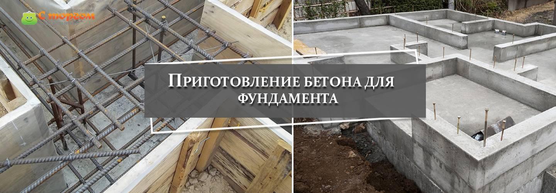 Выбираем бетон для фундамента: все тонкости и нюансы работы