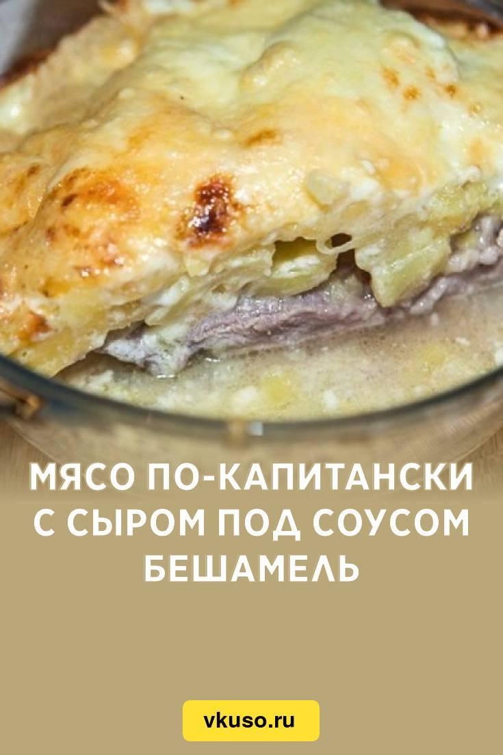 Картофельная запеканка с фаршем и соусом – вкусно, сытно, ароматно