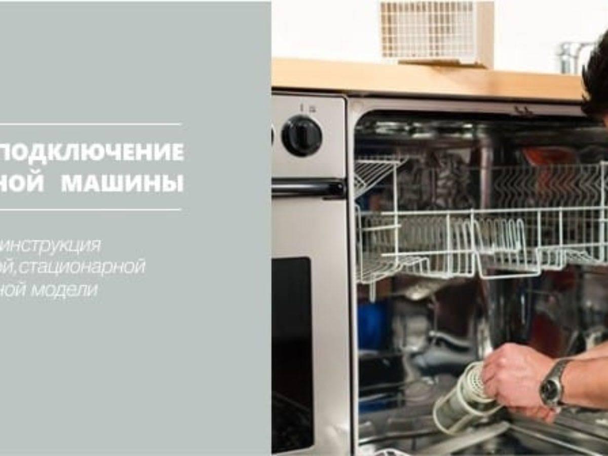 Установка посудомоечной машины: практические рекомендации по подключению