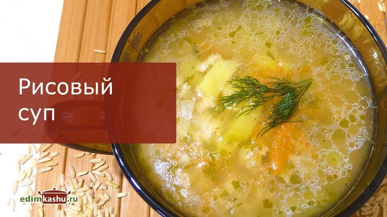 Рисовый суп с мясом, картошкой и…