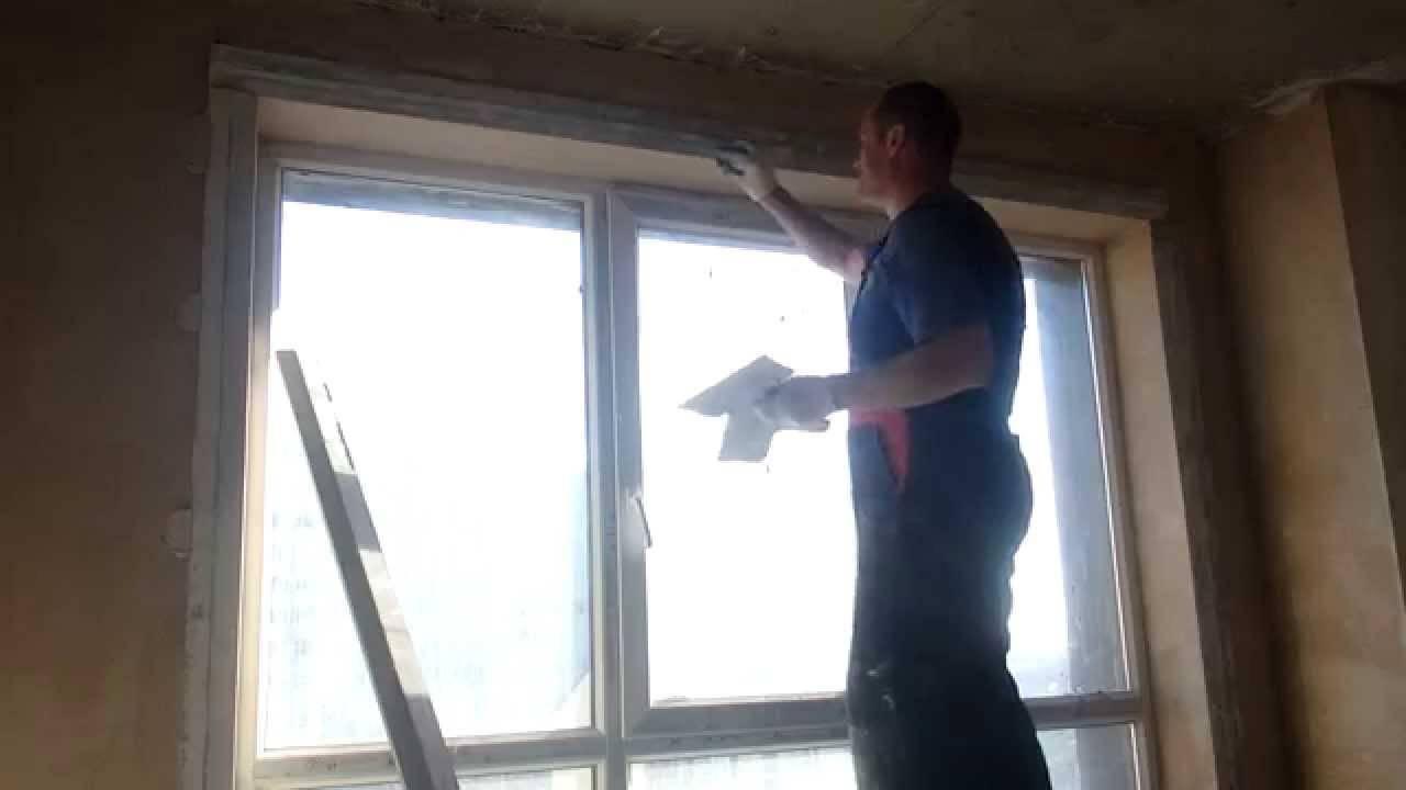 Штукатурка откосов – основы качественного обрамления окон и дверей
