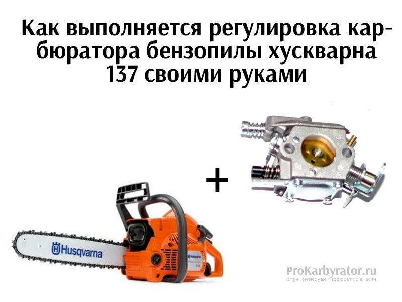 Как отрегулировать карбюратор на бензопиле партнер 350
