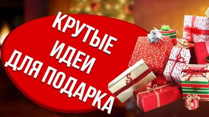 Идеи подарков на новый 2020 год: что подарить друзьям, коллегам и близким