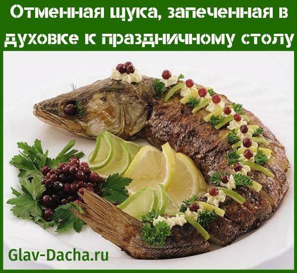 Щука запеченная в духовке, пошаговые рецепты с фото
