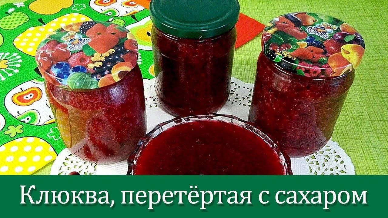 Вкусное и полезное варенье из клюквы: 17 рецептов с пошаговыми фото