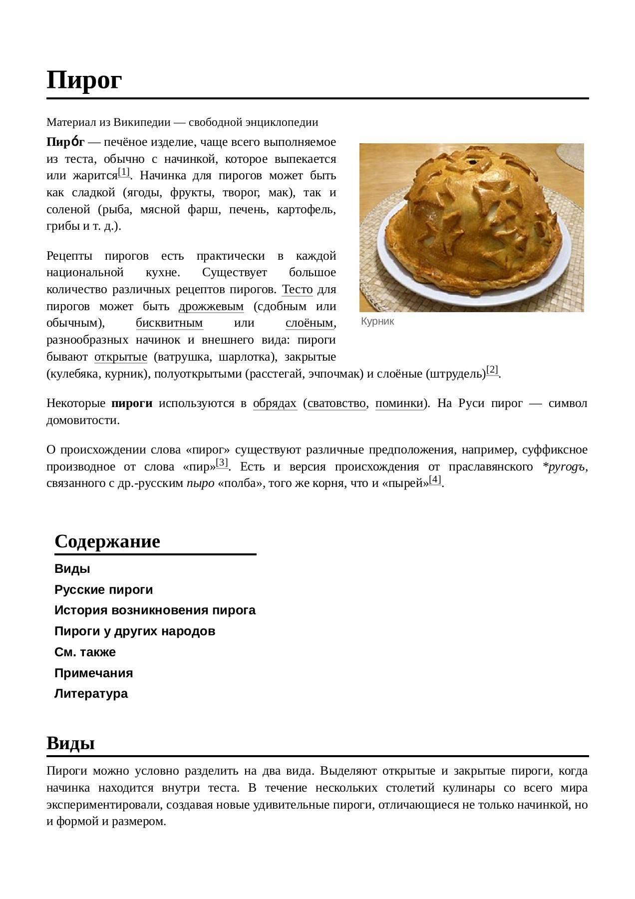 Сливовый пирог. рецепты от сибмам с фото