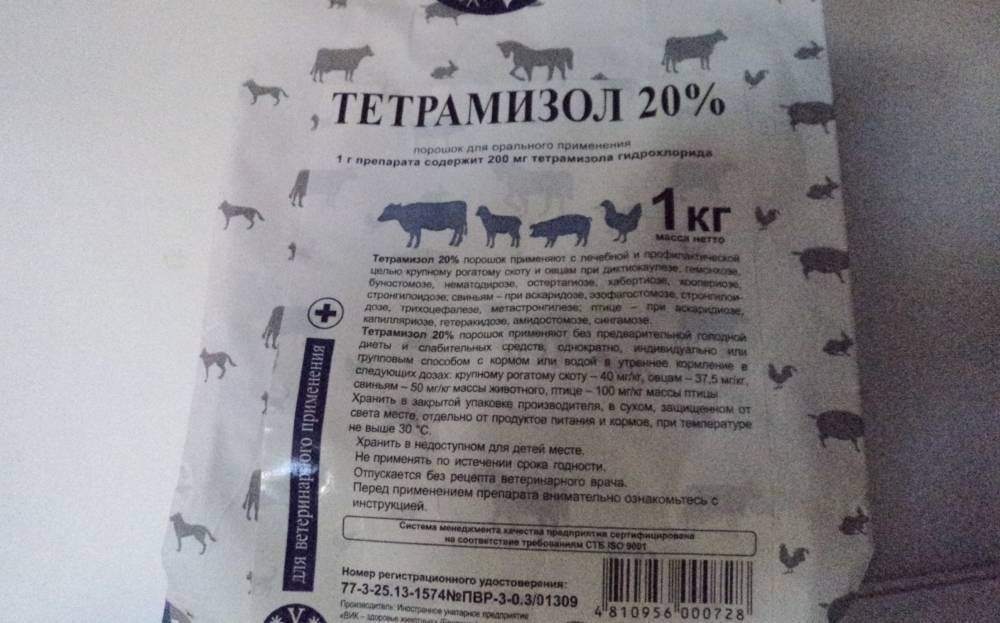 Тетрамизол 10% гранулят