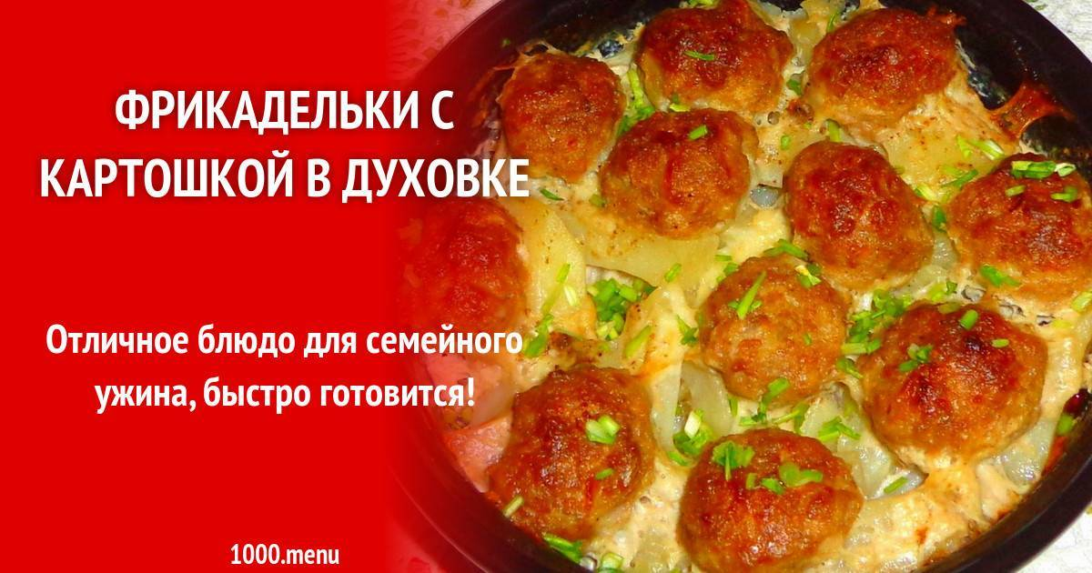 Тефтели в духовке в томатном соусе