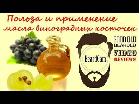 Виноградное масло — свойства и применение