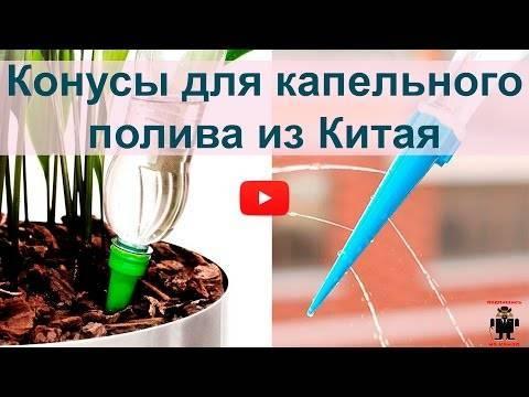 Сопло-насадка для полива цветов на Алиэкспресс