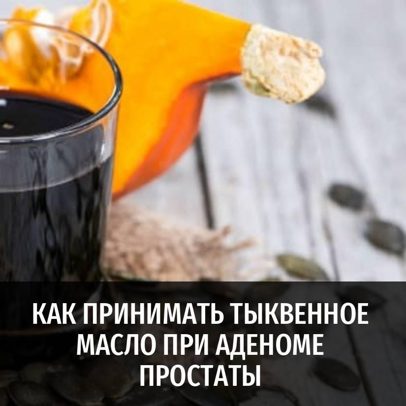 Полезные свойства тыквенного масла: как использовать для здоровья сердца и печени, против старения и от глистов