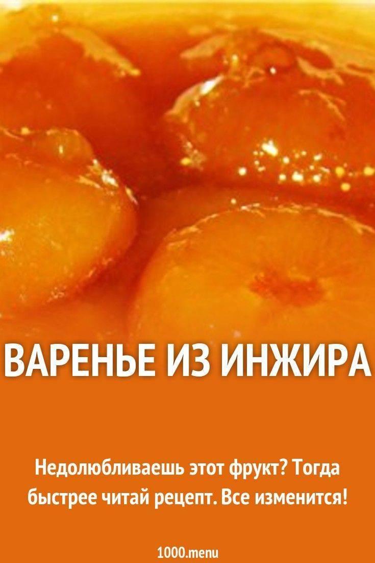 Вкусное варенье из инжира
