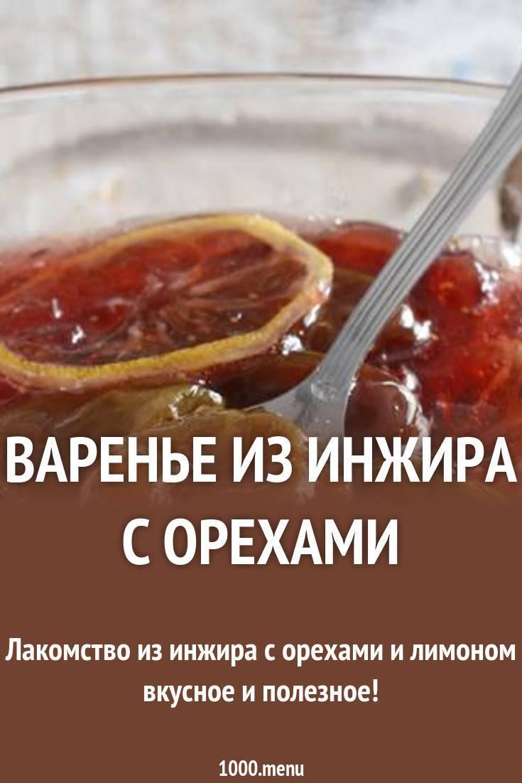 Варенье из зеленого инжира рецепт приготовления