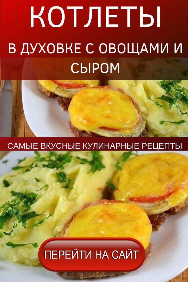 Запеченные овощи в духовке — пошаговые рецепты с фото, видео. вкуснятина!