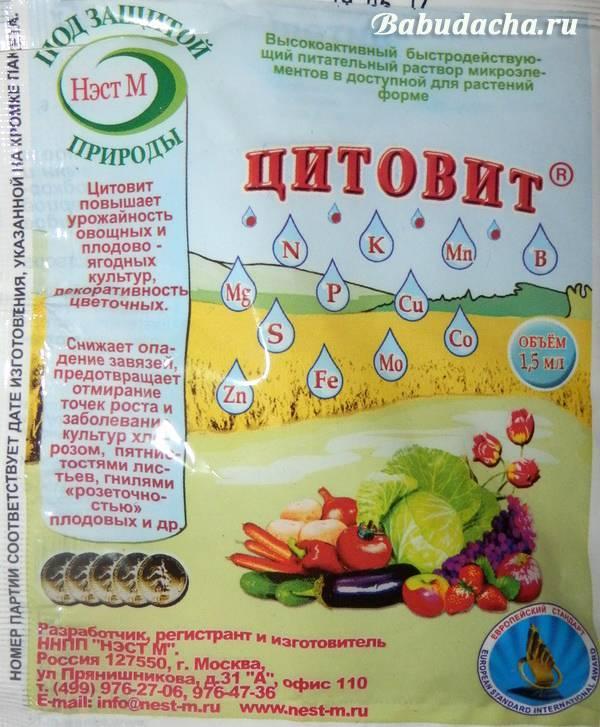 Цитовит для картофеля: инструкция по обработке и дозировка