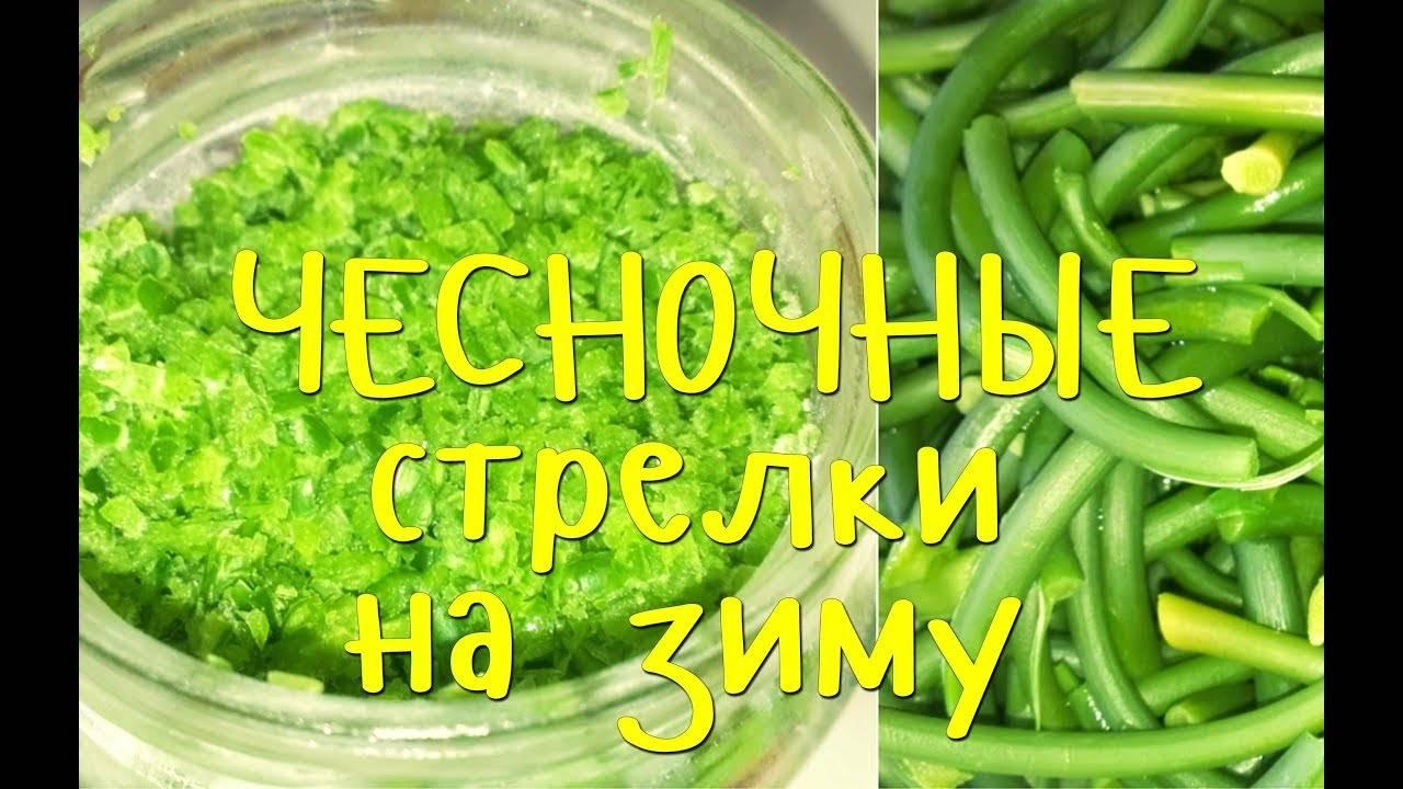 Рецепты заготовок из чеснока с фото