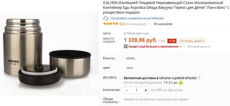 Покупаем термос для еды на сайте Алиэкспресс