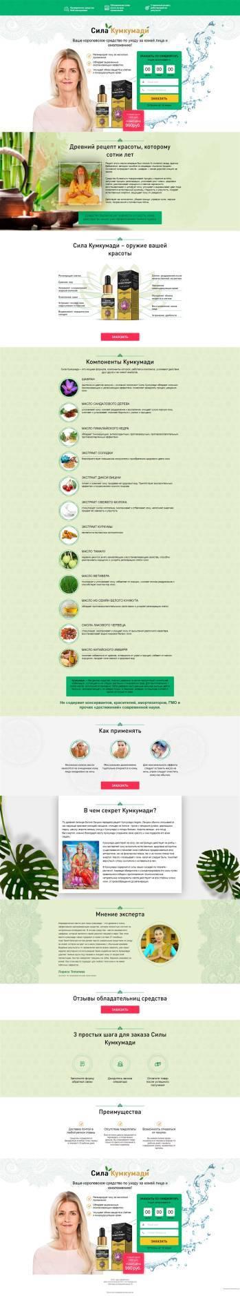 Шафран — полезные свойства, противопоказания, как принимать пряность и хранить, рецепты и применение