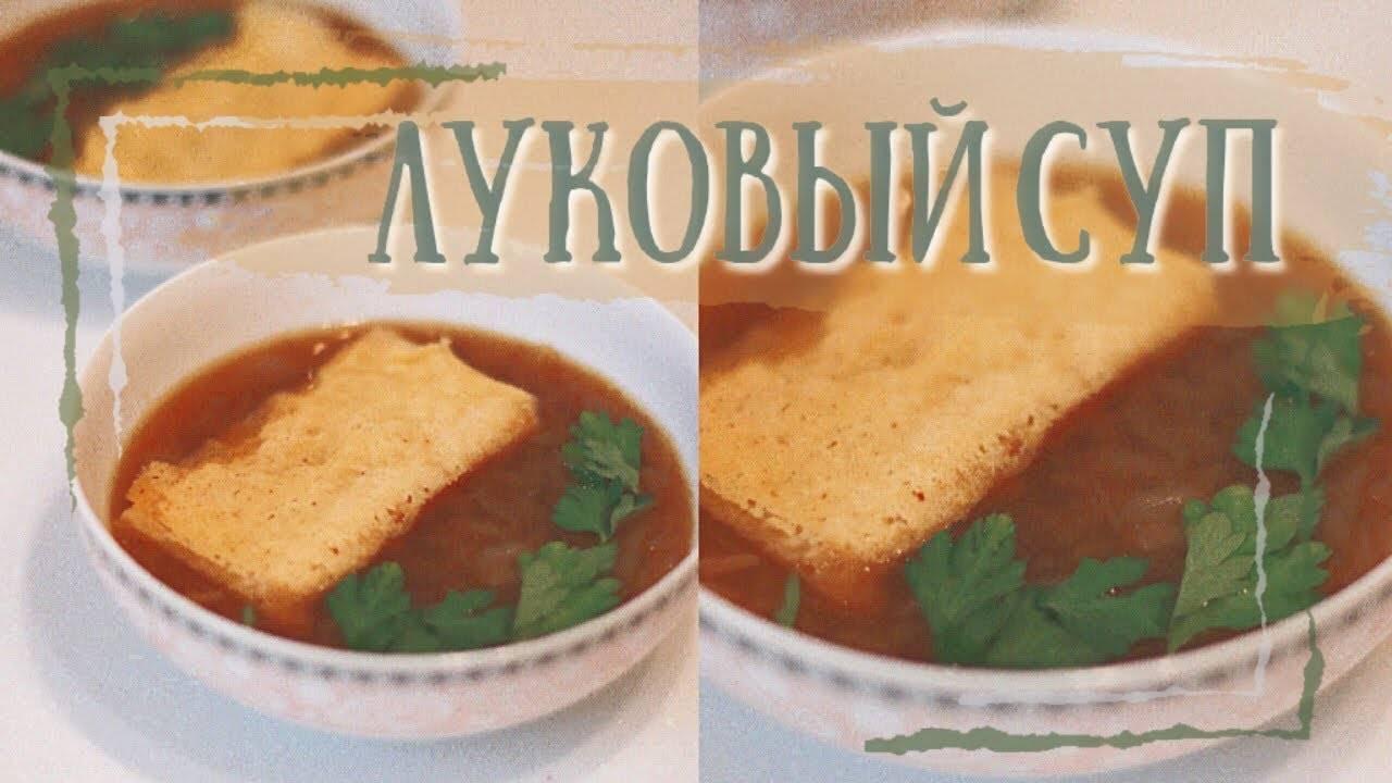 Луковый суп по французски рецепт с фото