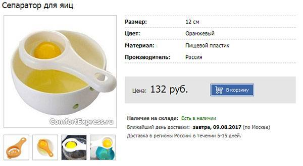 Сепаратор для яиц из китая, сравнение стоимости в интернет-магазинах и на алиэкспресс, видео