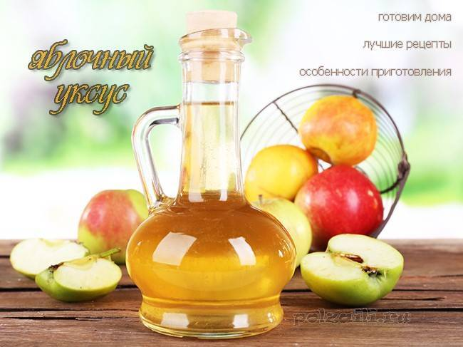 Как приготовить яблочный уксус дома самому