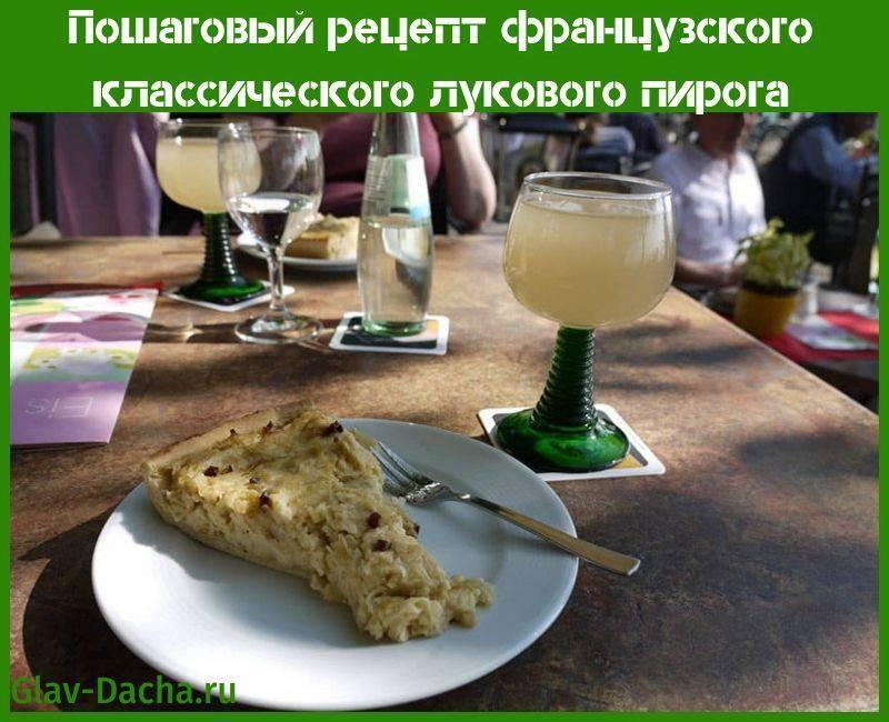Луковый пирог рецепт с фото  как испечь самый вкусный пирог