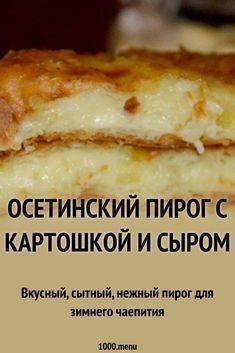 Простой рецепт осетинского пирога с сыром и картофелем для истинных гурманов
