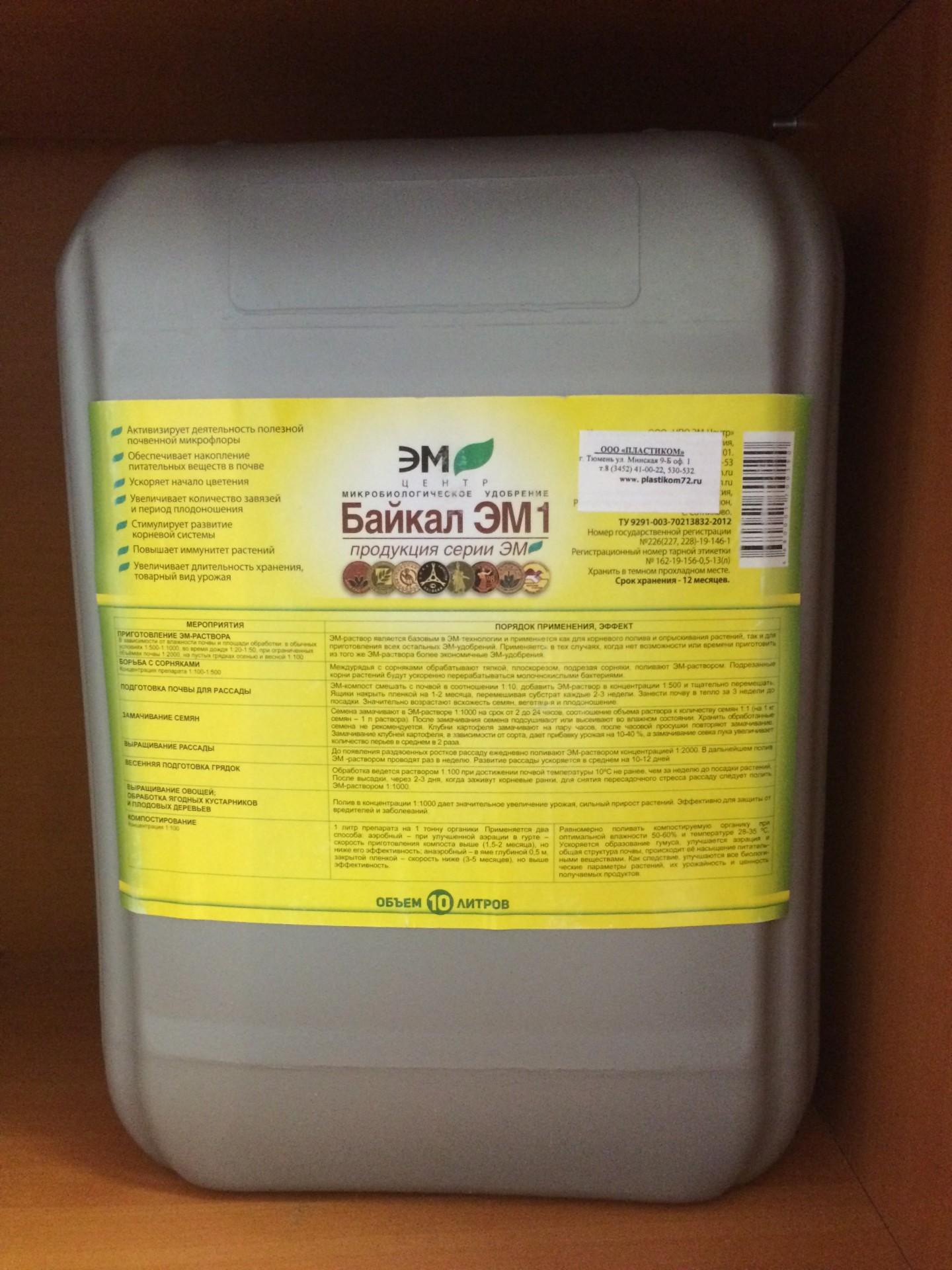Байкал эм1 — микробиологическое удобрение, применение